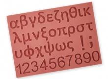 ΚΑΛΟΥΠΙ ΣΙΛΙΚΟΝΗΣ ΓΡΑΜΜΑΤΑ ΕΛΛΗΝΙΚΑ ΠΕΖΑ & ΑΡΙΘΜΟΙ (κωδ. 2659)